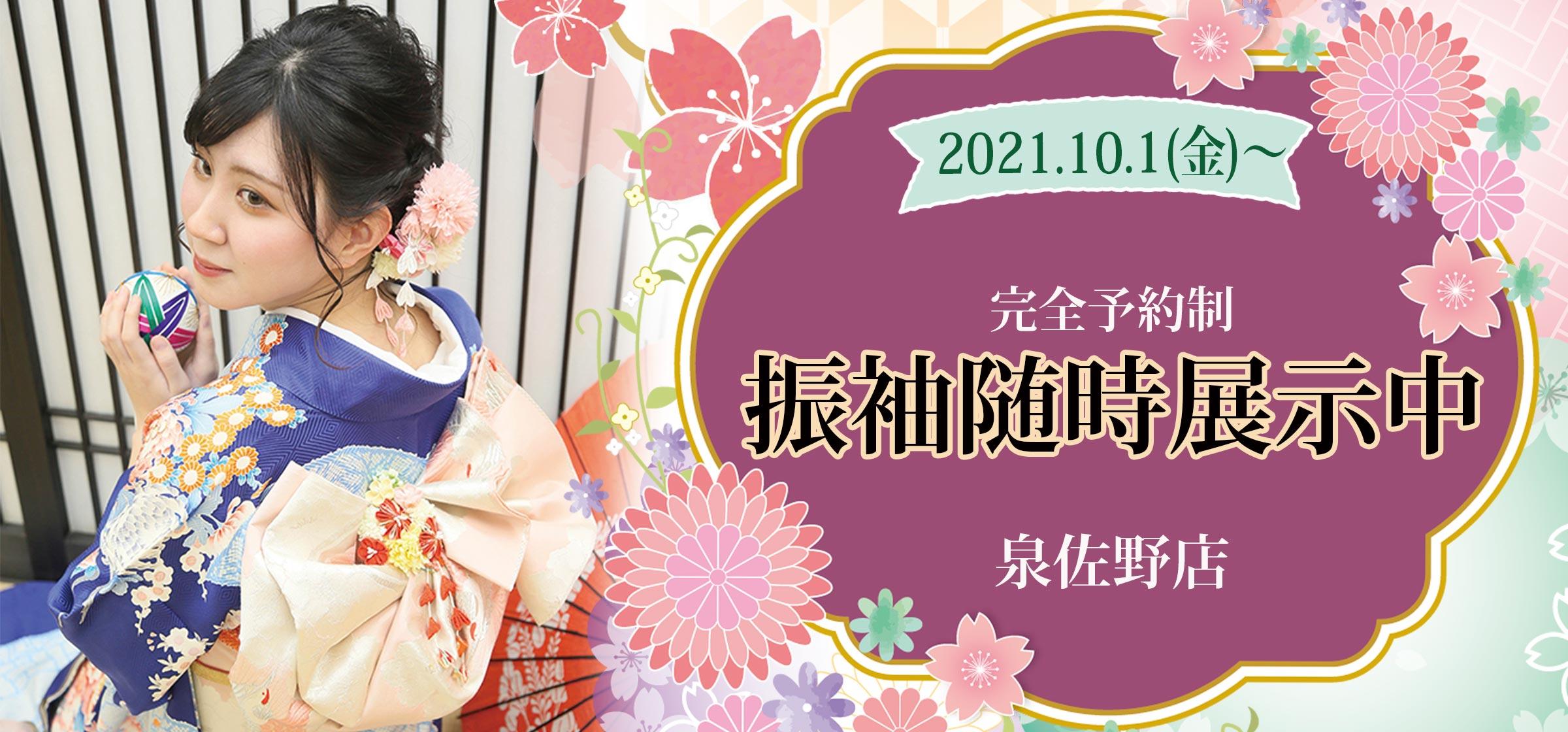 10月振袖相談会 泉佐野店開催