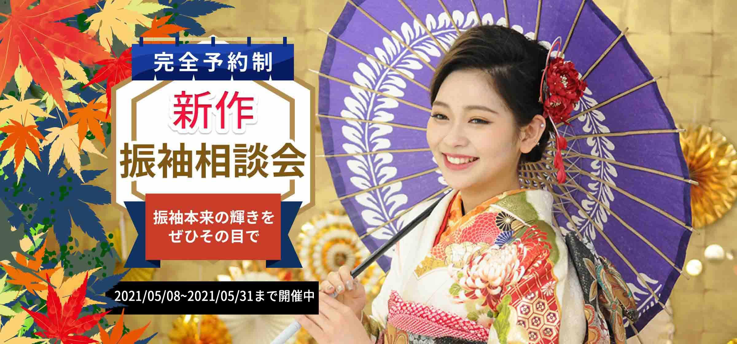 2021/5/08〜2021/5/31まで!泉佐野店にて振袖相談会開催中!