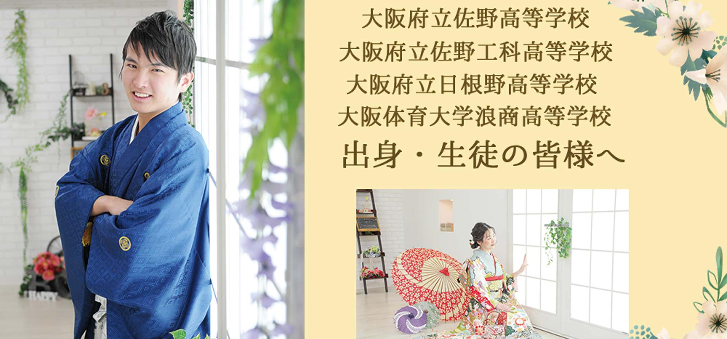 泉佐野市の高校出身者はお得にレンタル出来る