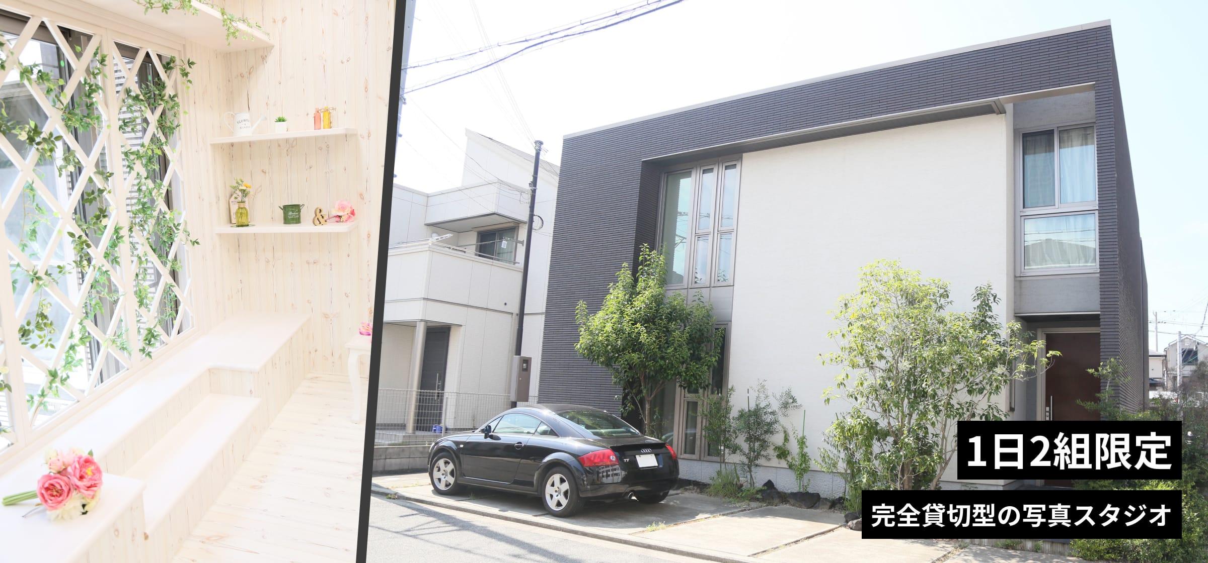 1日2組限定!完全貸切の一軒家型撮影スタジオ