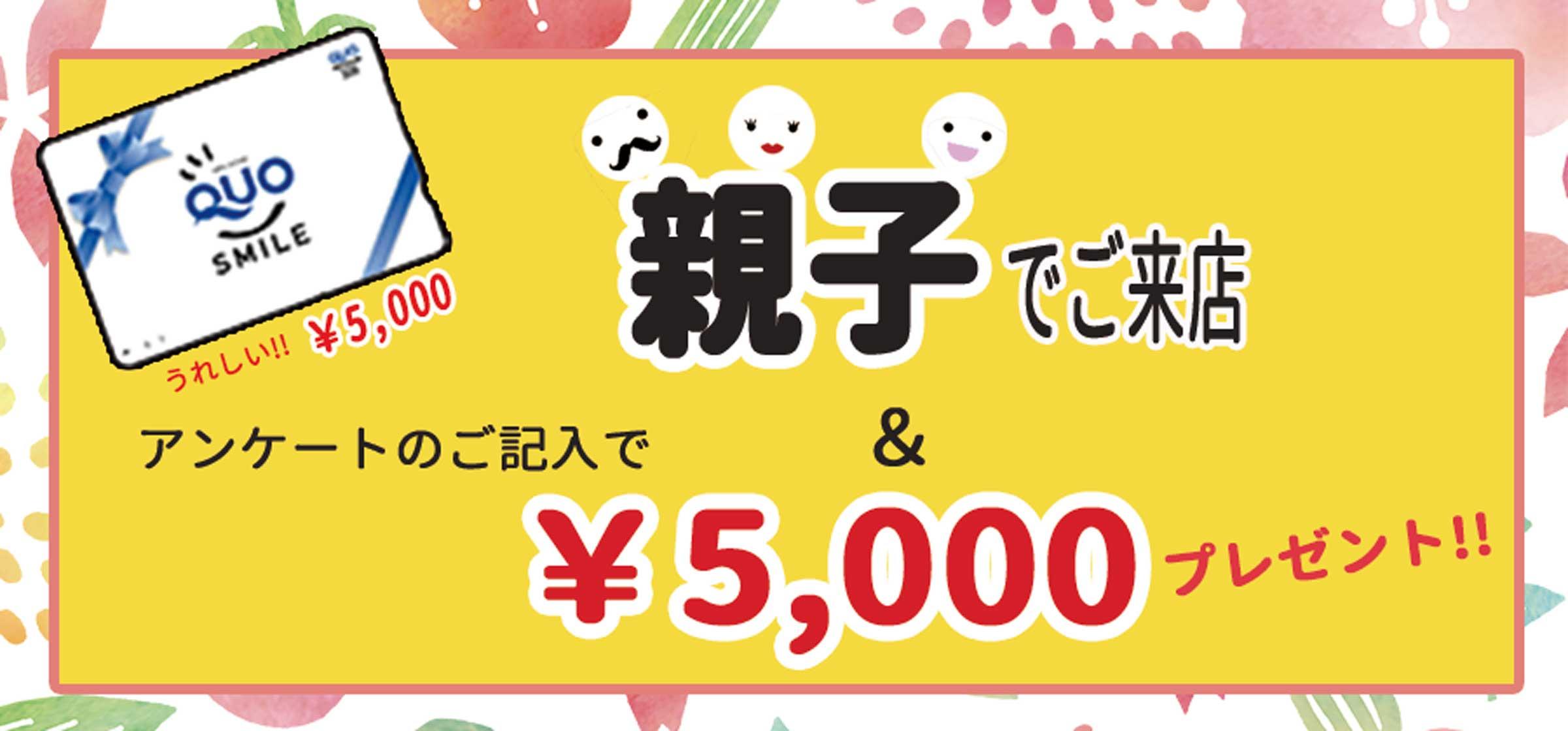 2021/07/01〜2021/07/25まで!親子で相談会ご来店でQUOカード5000円分プレゼント!