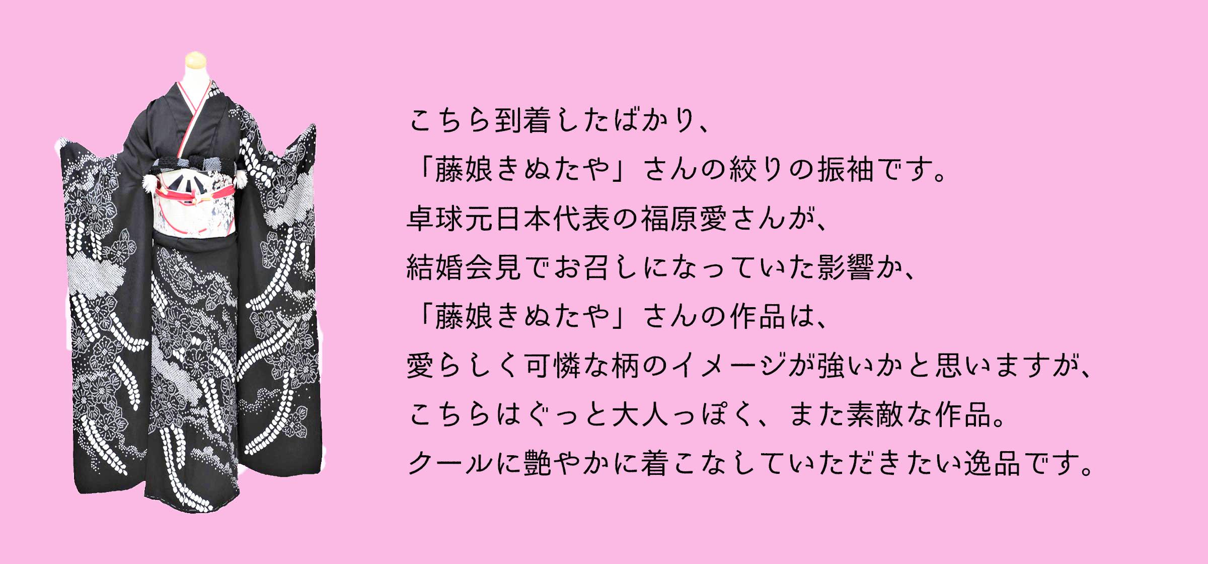 こちら到着したばかり、「藤娘きぬたや」さんの絞りの振袖です。卓球元日本代表の福原愛さんが、結婚会見でお召しになっていた影響か、「藤娘きぬたや」さんの作品は、愛らしく可憐な柄のイメージが強いかと思いますが、こちらはぐっと大人っぽく、また素敵な作品。クールに艶やかに着こなしていただきたい逸品です。