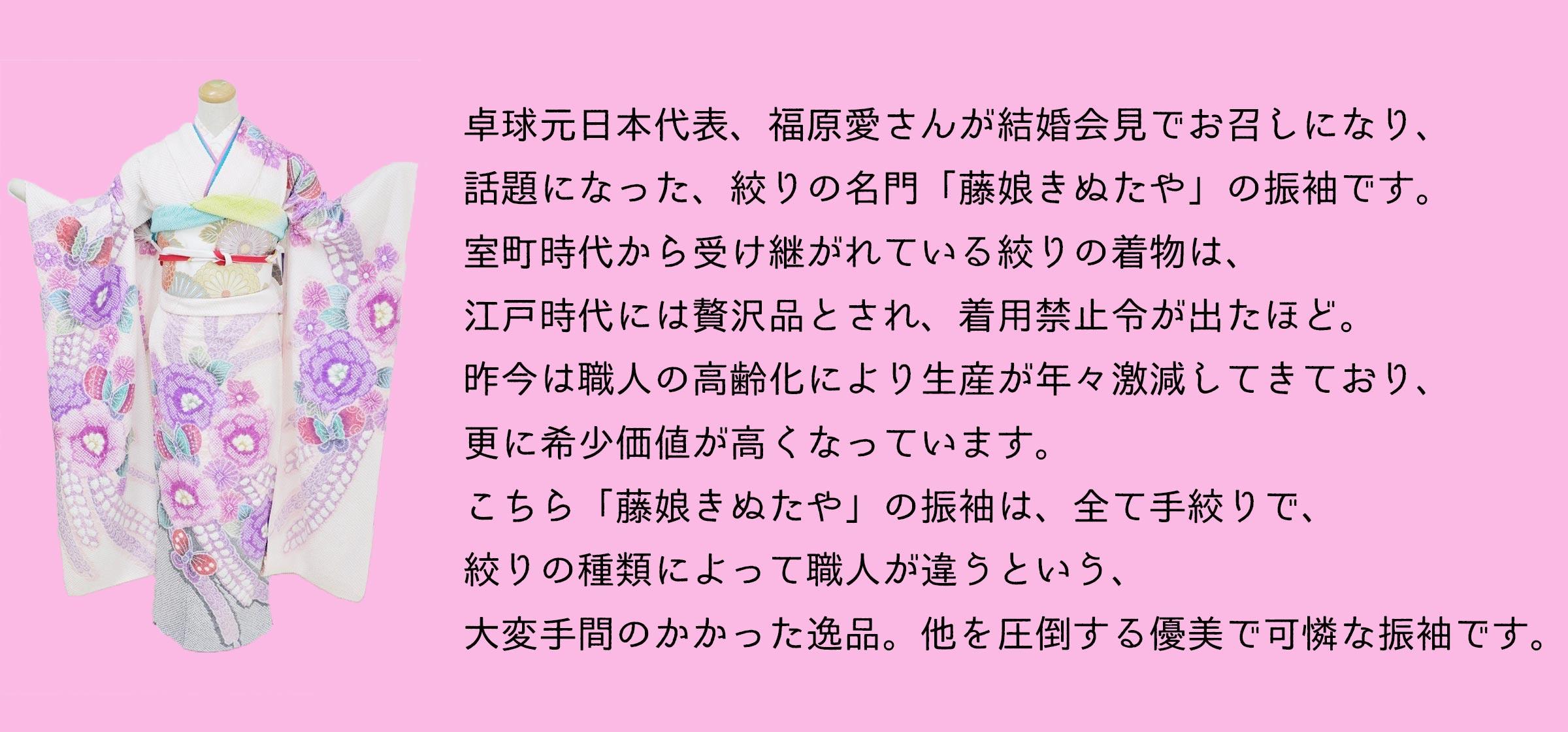 卓球元日本代表、福原愛さんが結婚会見でお召しになり、話題になった、絞りの名門「藤娘きぬたや」の振袖です。室町時代から受け継がれている絞りの着物は、江戸時代には贅沢品とされ、着用禁止令が出たほど。昨今は職人の高齢化により生産が年々激減してきており、更に希少価値が高くなっています。こちら「藤娘きぬたや」の振袖は、全て手絞りで、絞りの種類によって職人が違うという、大変手間のかかった逸品。他を圧倒する優美で可憐な振袖です。