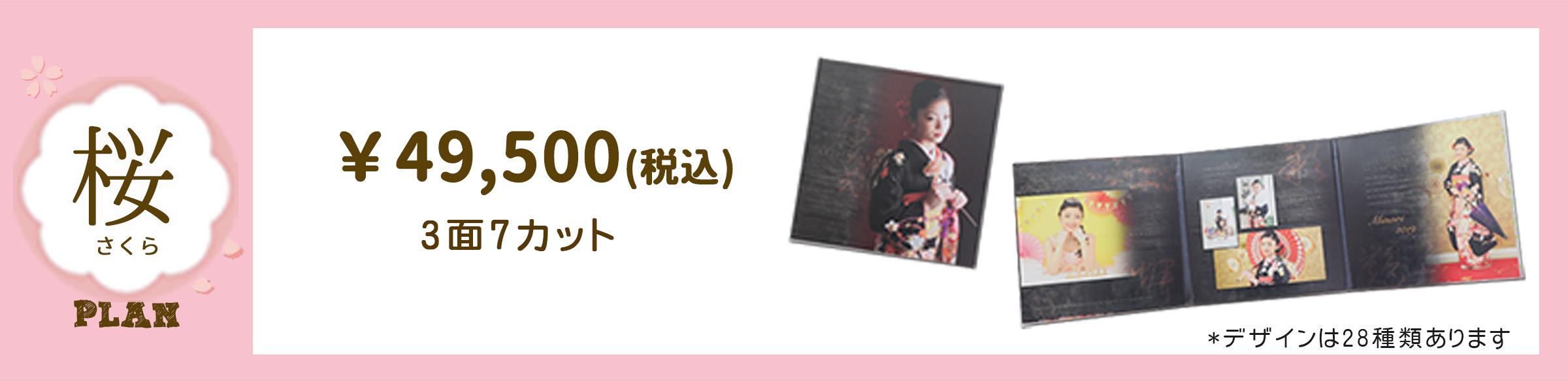 桜 49,500円 3面7カット デザインは28種類です。